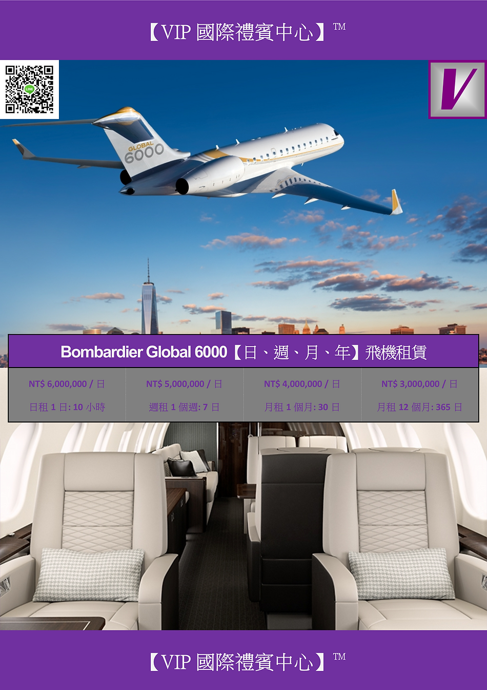 VIP國際禮賓中心 BOMBARDIER GLOBAL 6000 DM.png