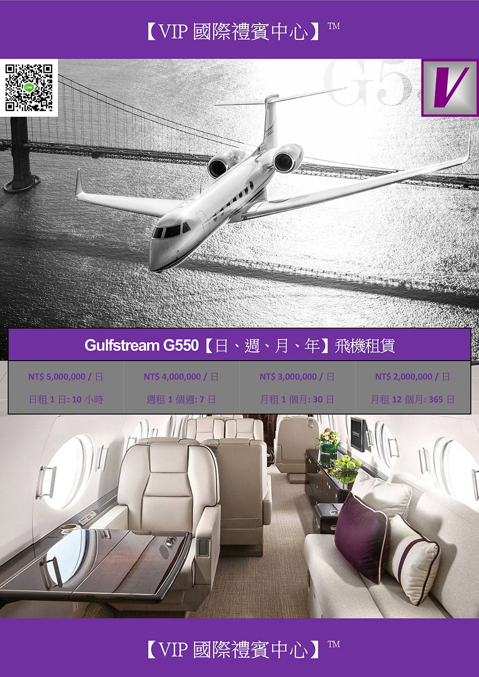 VIP國際禮賓中心 GULFSTREAM G550 DM.png