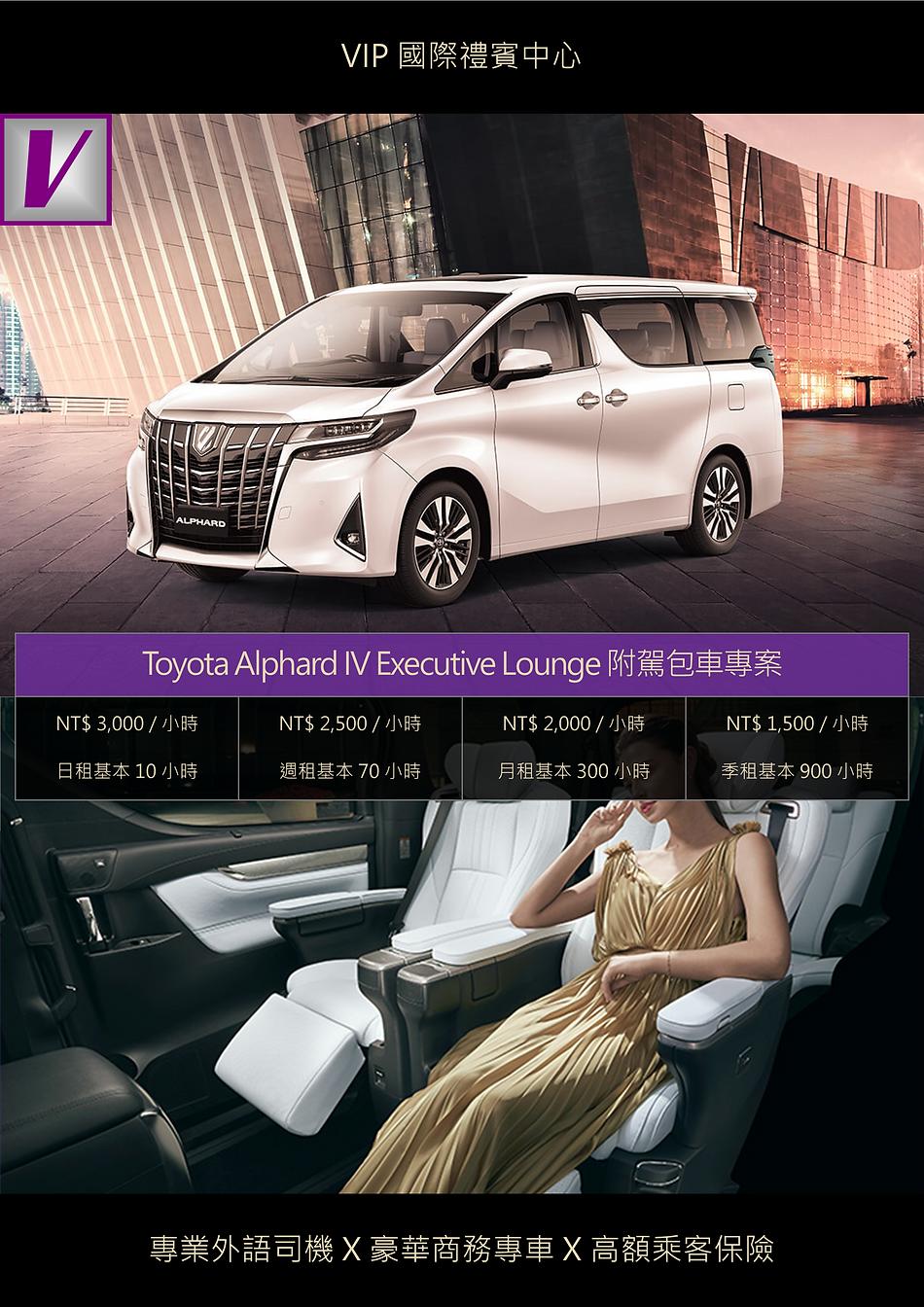 VIP國際禮賓中心 TOYOTA ALPHARD IV EXECUTIVE LOUNGE 附駕包車專案 DM.png