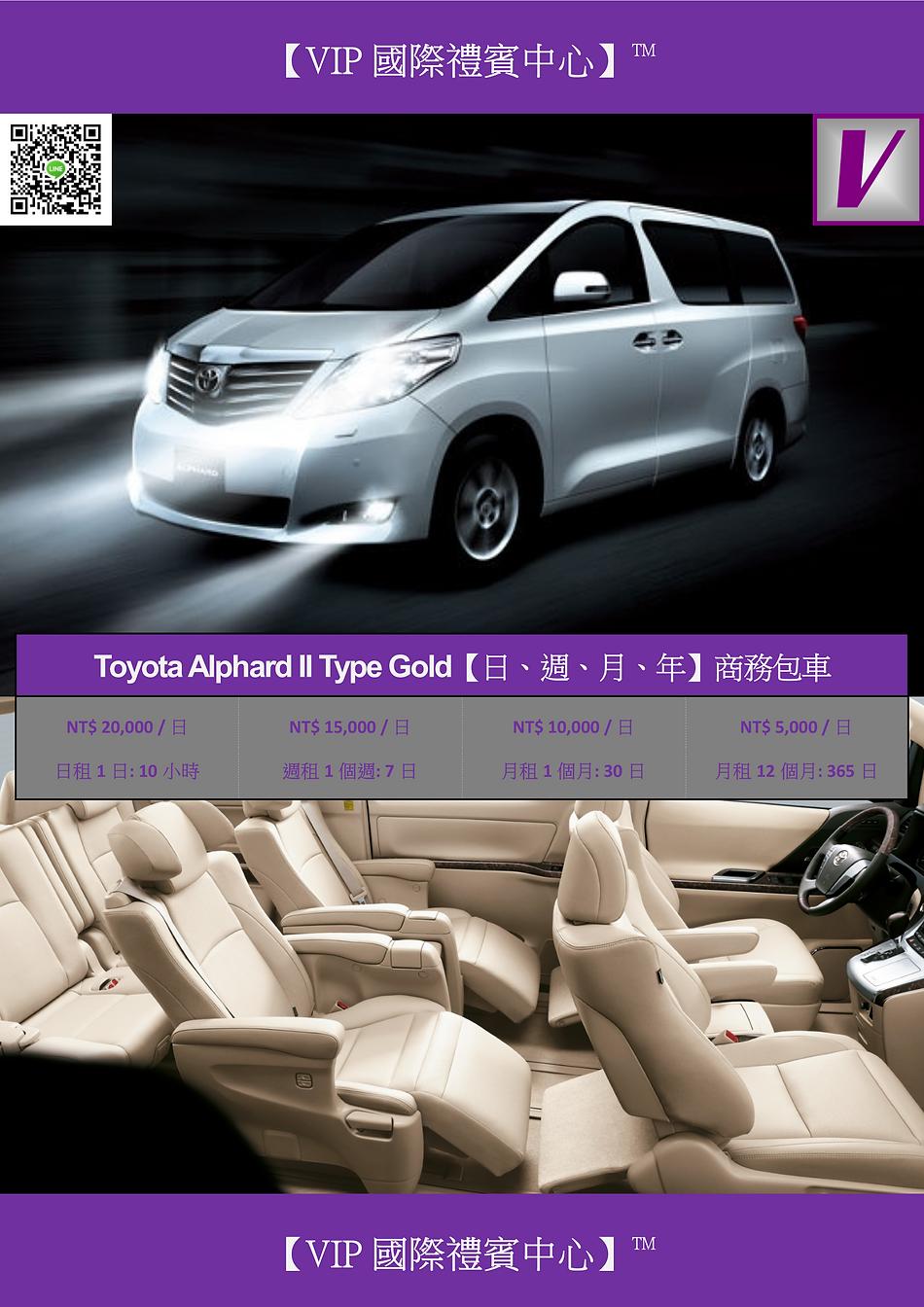 VIP國際禮賓中心 TOYOTA ALPHARD II TYPE GOLD 臺北市區接送包車