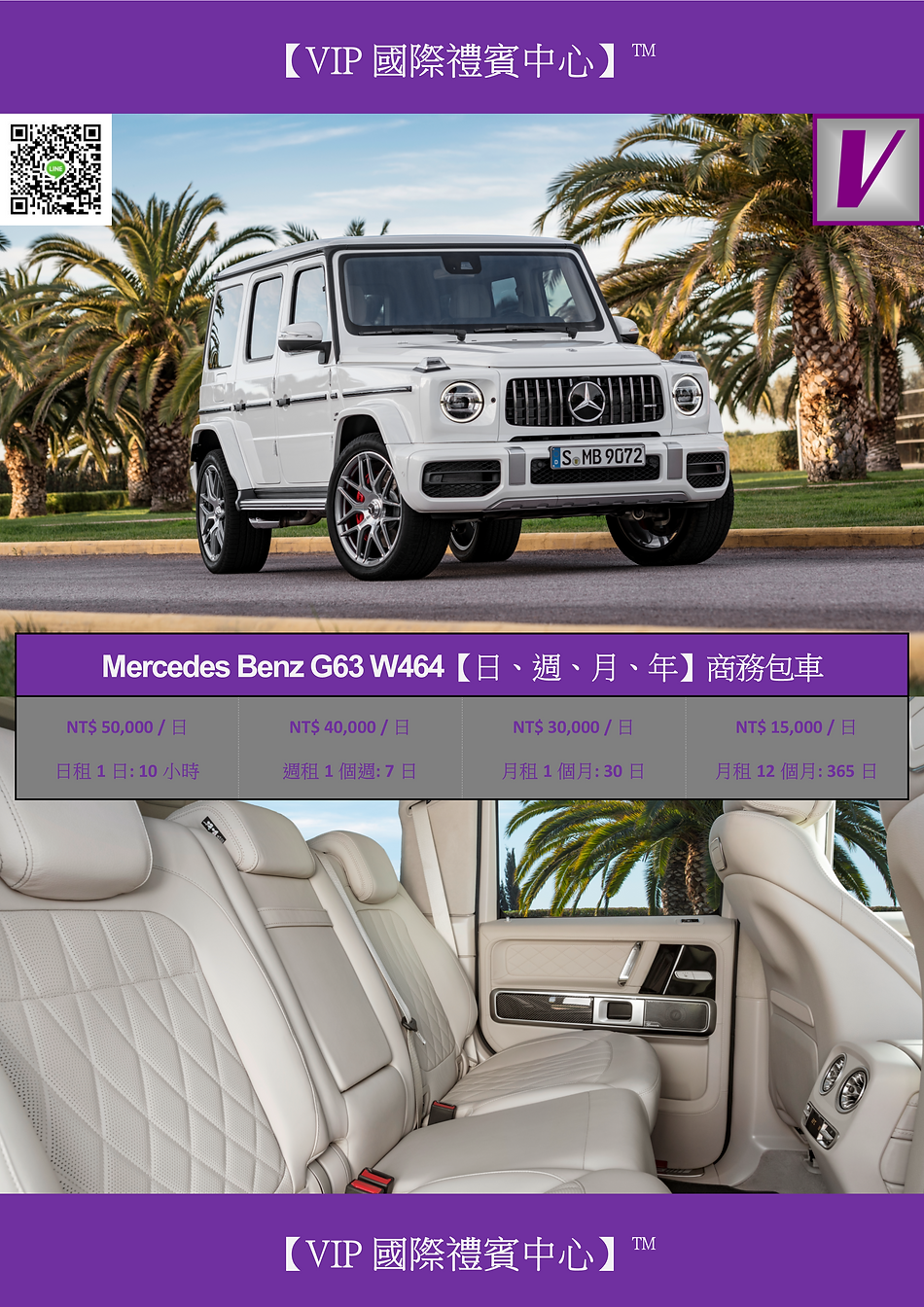 VIP國際禮賓中心 MERCEDES BENZ G63 W464 DM.png