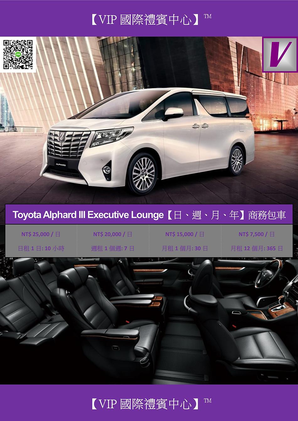 VIP國際禮賓中心 TOYOTA ALPHARD III EXECUTIVE LOUNGE 臺北市區接送包車