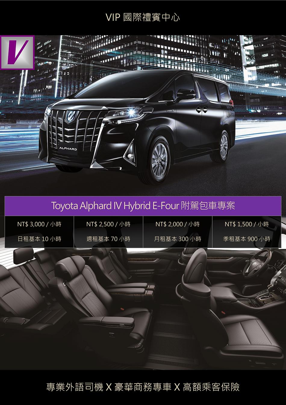 VIP國際禮賓中心 TOYOTA ALPHARD IV HYBRID E-FOUR 附駕包車專案 DM.png