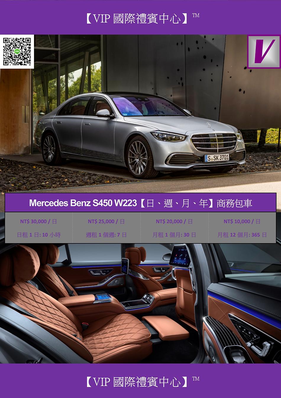 VIP國際禮賓中心 MERCEDES BENZ S450 W223 DM.png