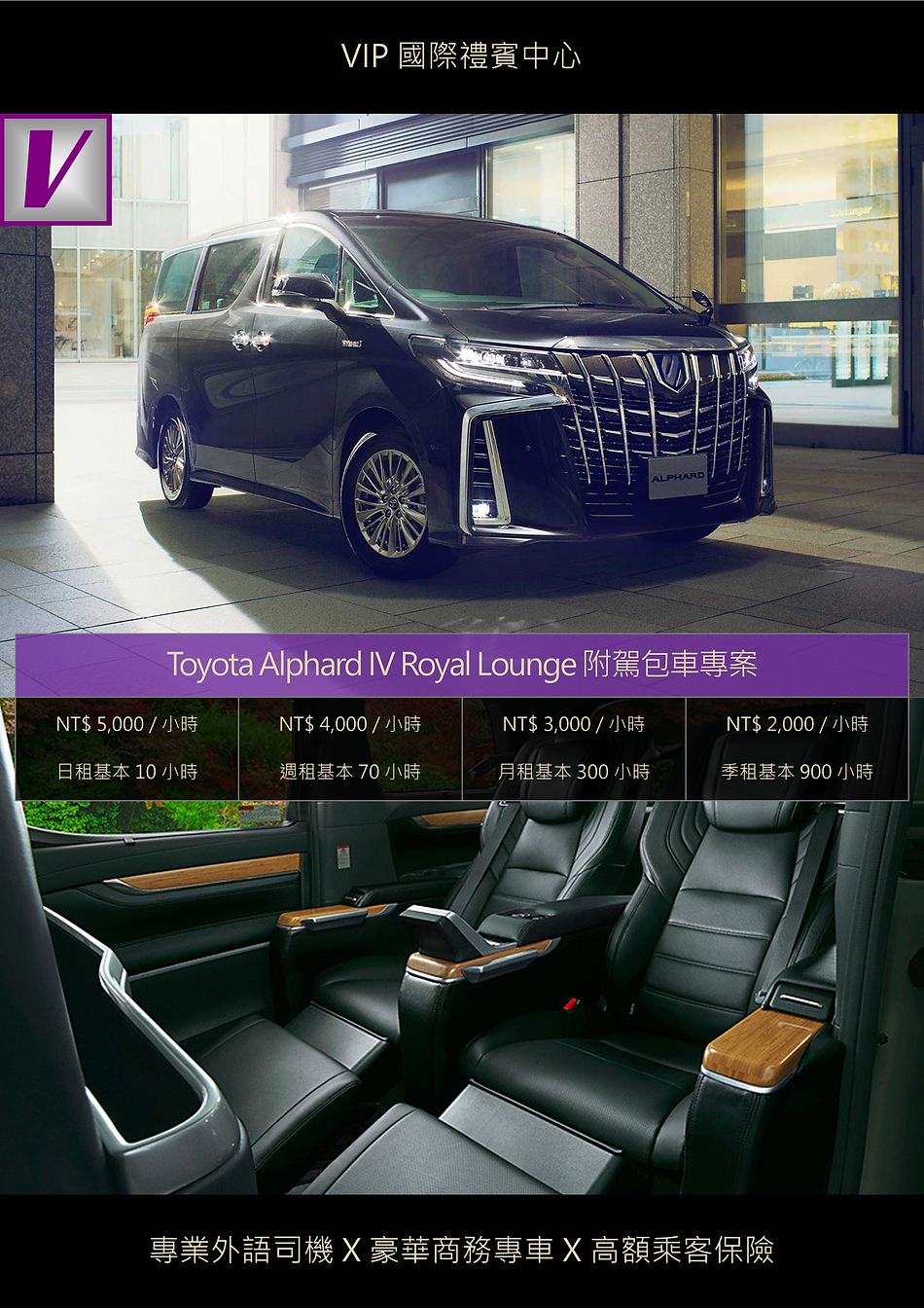 VIP國際禮賓中心 TOYOTA ALPHARD IV ROYAL LOUNGE 附駕包車專案 DM.png