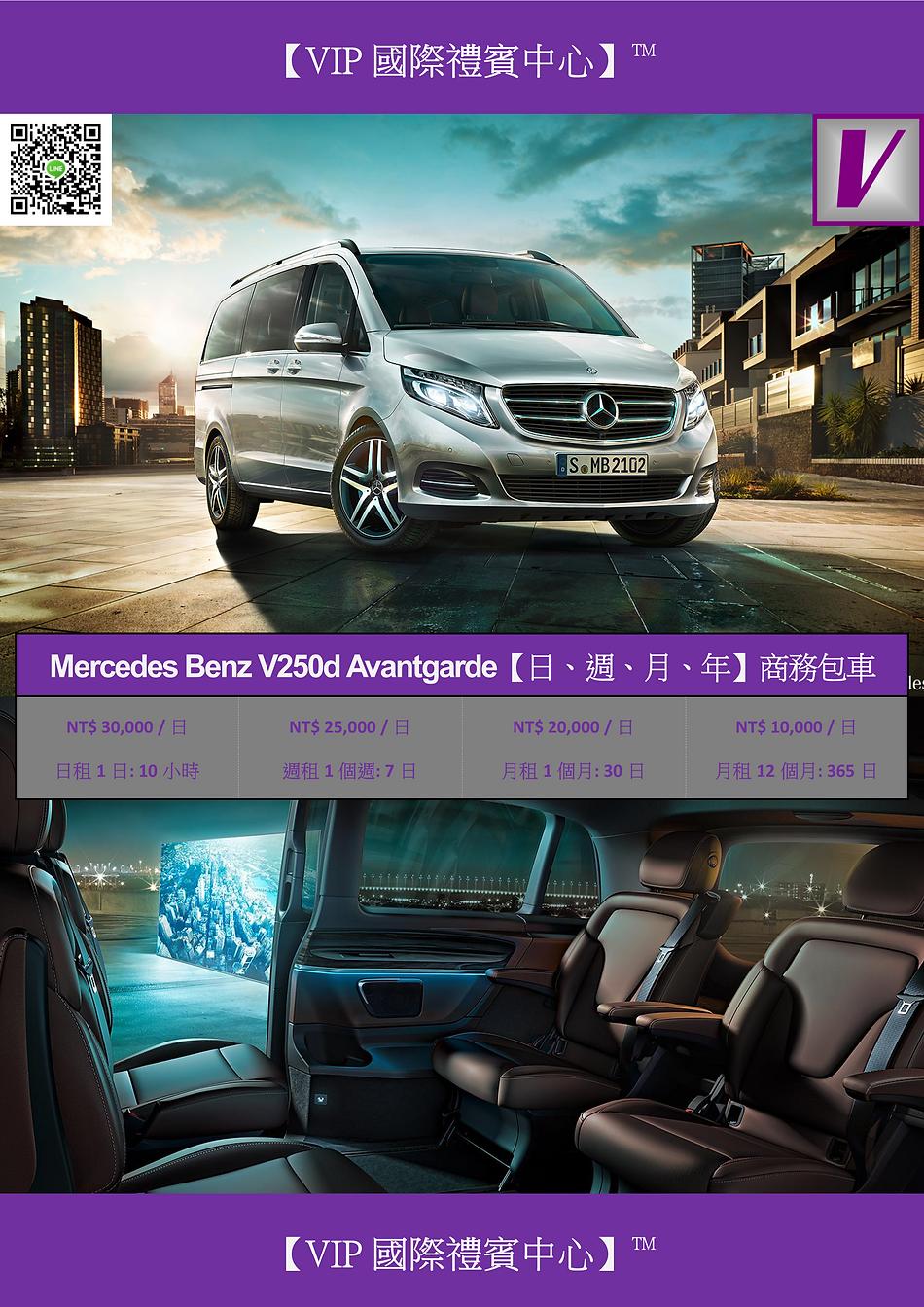 VIP國際禮賓中心 MERCEDES BENZ V250D AVANTGARDE W447 臺中市區接送包車