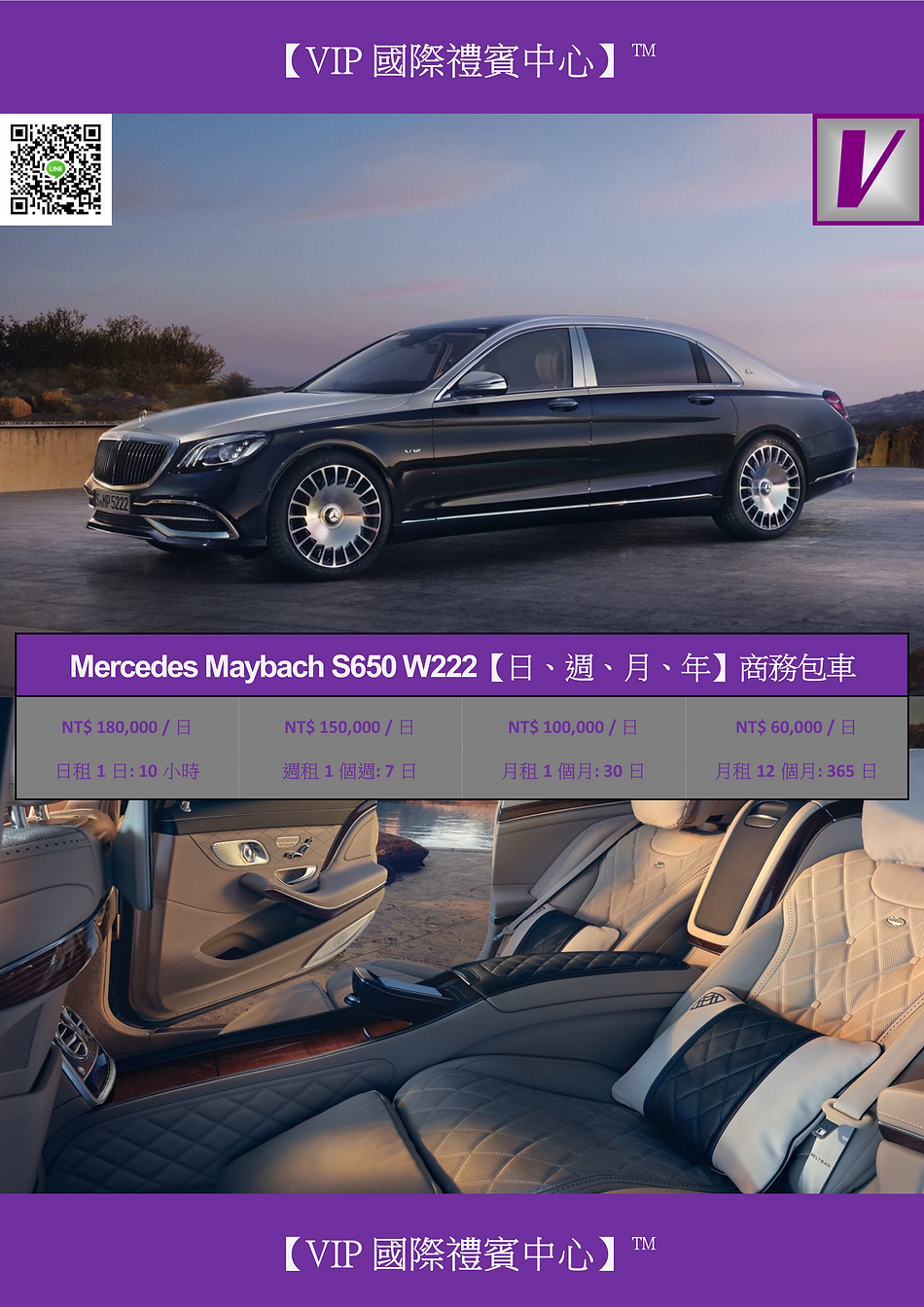 VIP國際禮賓中心 MERCEDES MAYBACH S650 W222 DM.