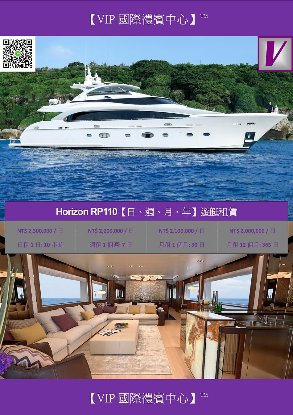 VIP國際禮賓中心 HORIZON RP110 DM.png