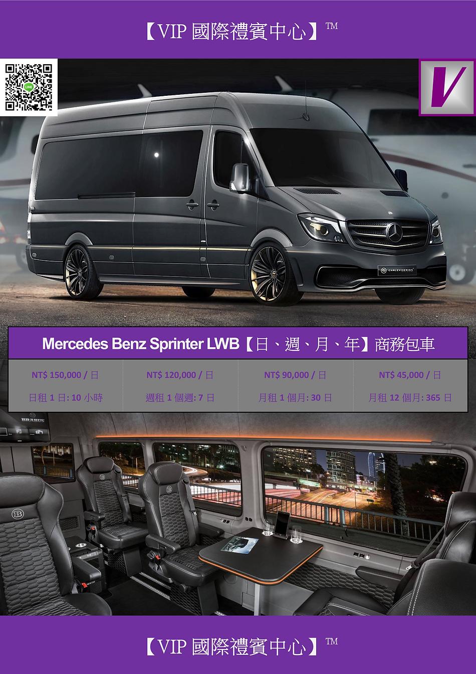 VIP國際禮賓中心 MERCEDES BENZ SPRINTER LWB 臺北市區接送包車