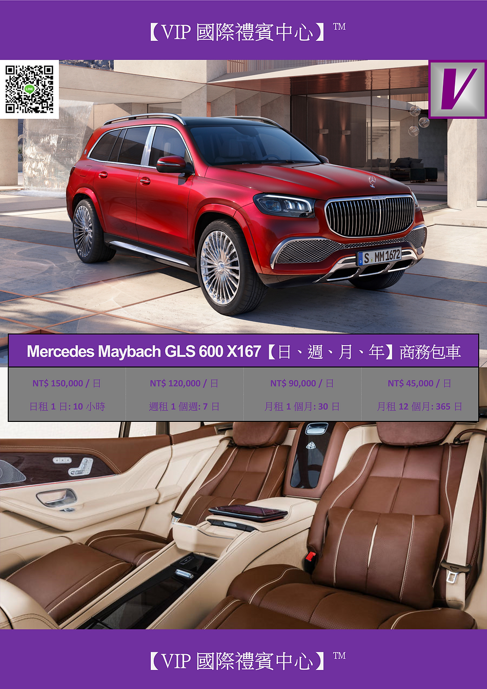 VIP國際禮賓中心 MERCEDES MAYBACH GLS 600 X167