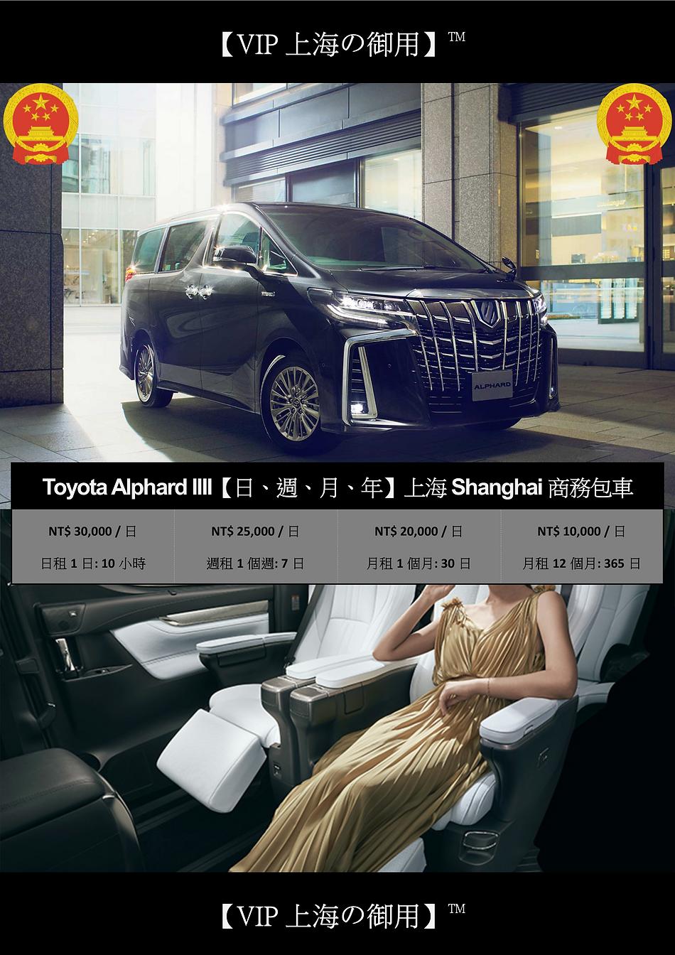 VIP上海の御用 TOYOTA ALPHARD IIII DM.png