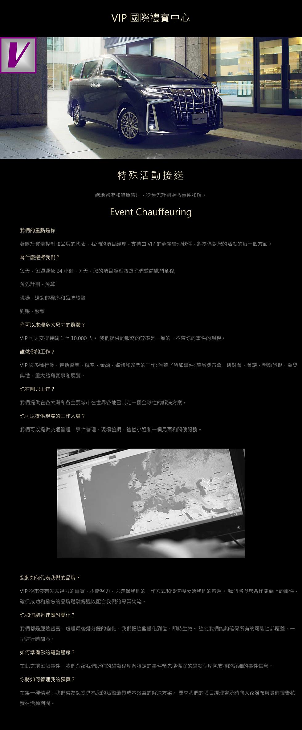 VIP國際禮賓中心 特殊活動接送.png