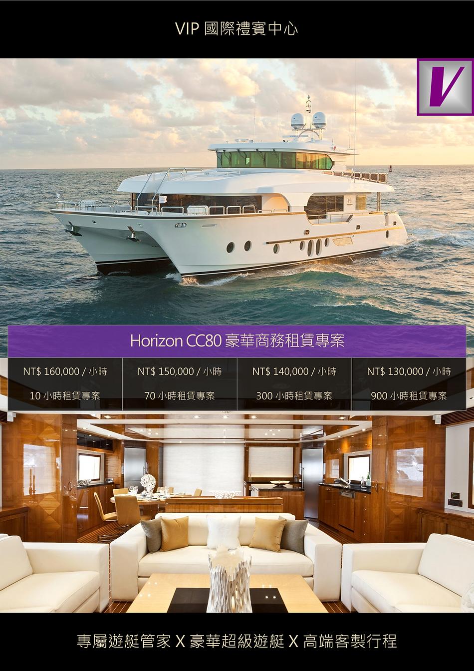 VIP國際禮賓中心 HORIZON CC80 豪華商務租賃專案 DM.png