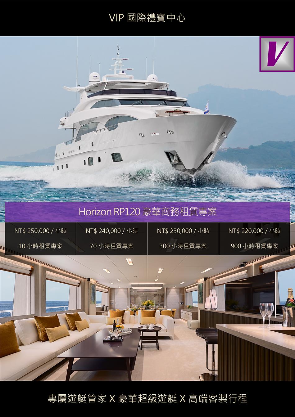 VIP國際禮賓中心 HORIZON RP120 豪華商務租賃專案 DM.png