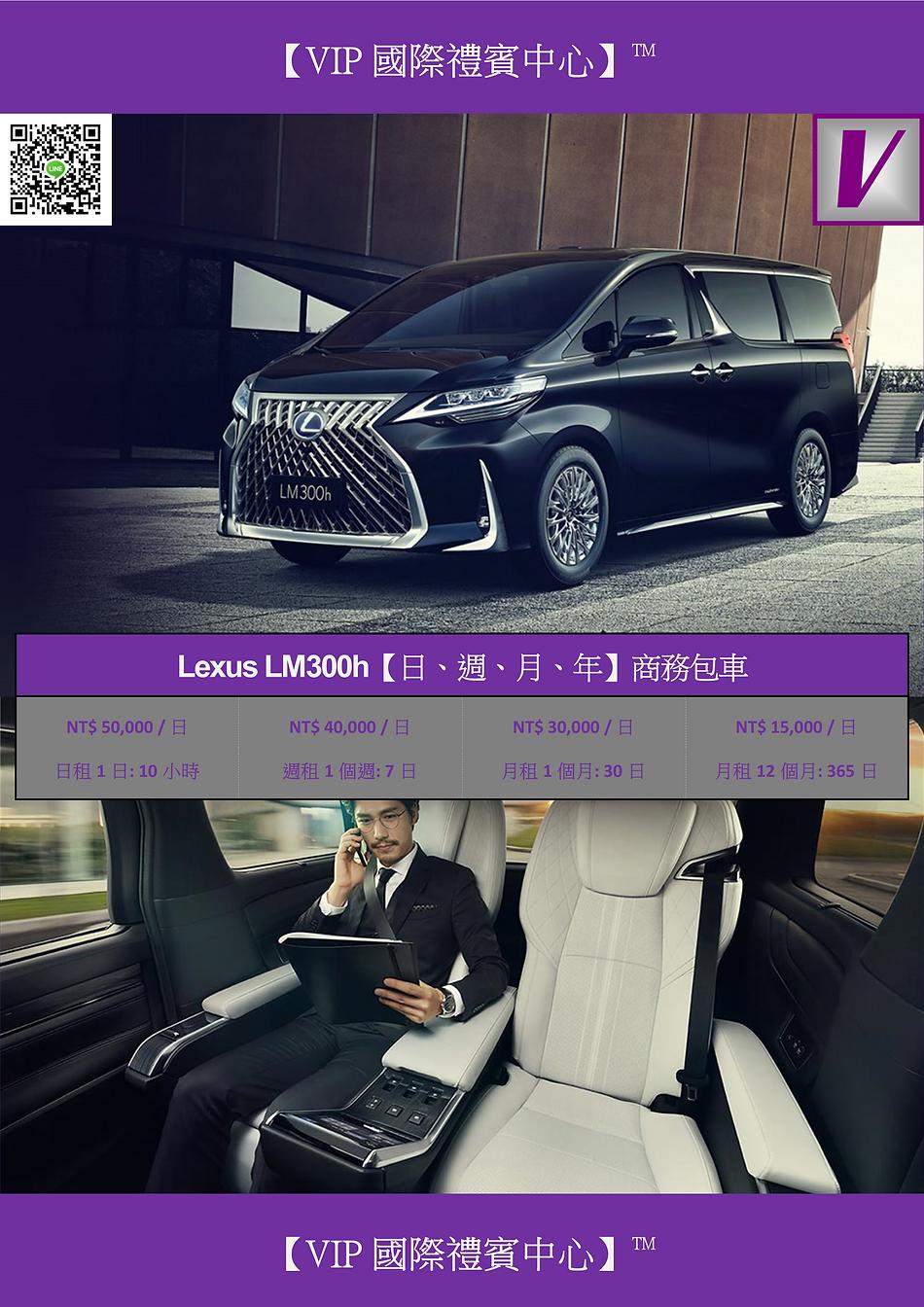 VIP國際禮賓中心 LEXUS LM300h 4人座 DM.png