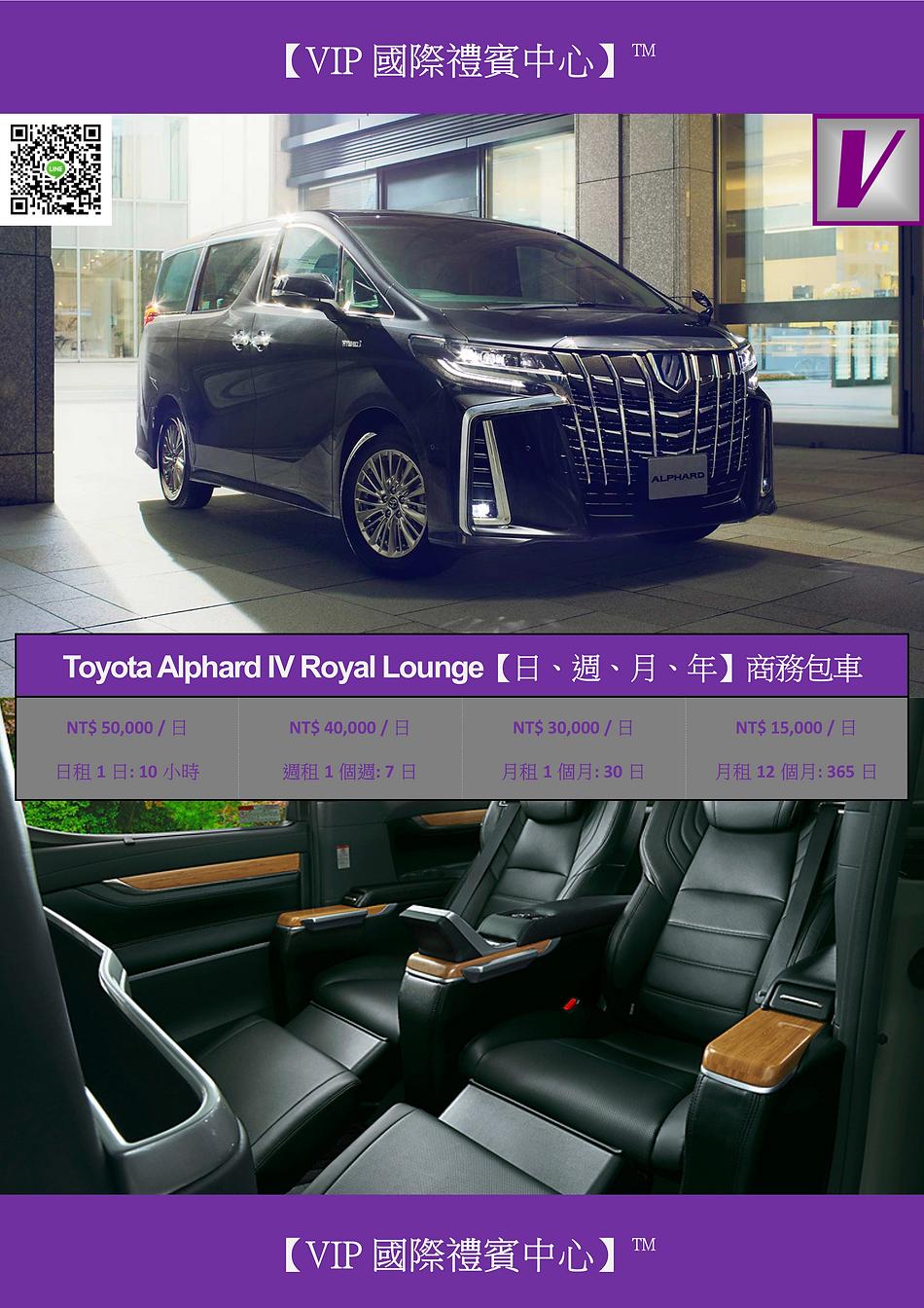 VIP國際禮賓中心 TOYOTA ALPHARD IV ROYAL LOUNGE 臺北市區接送包車