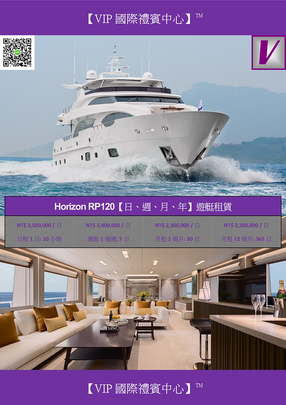 VIP國際禮賓中心 HORIZON RP120 DM.png