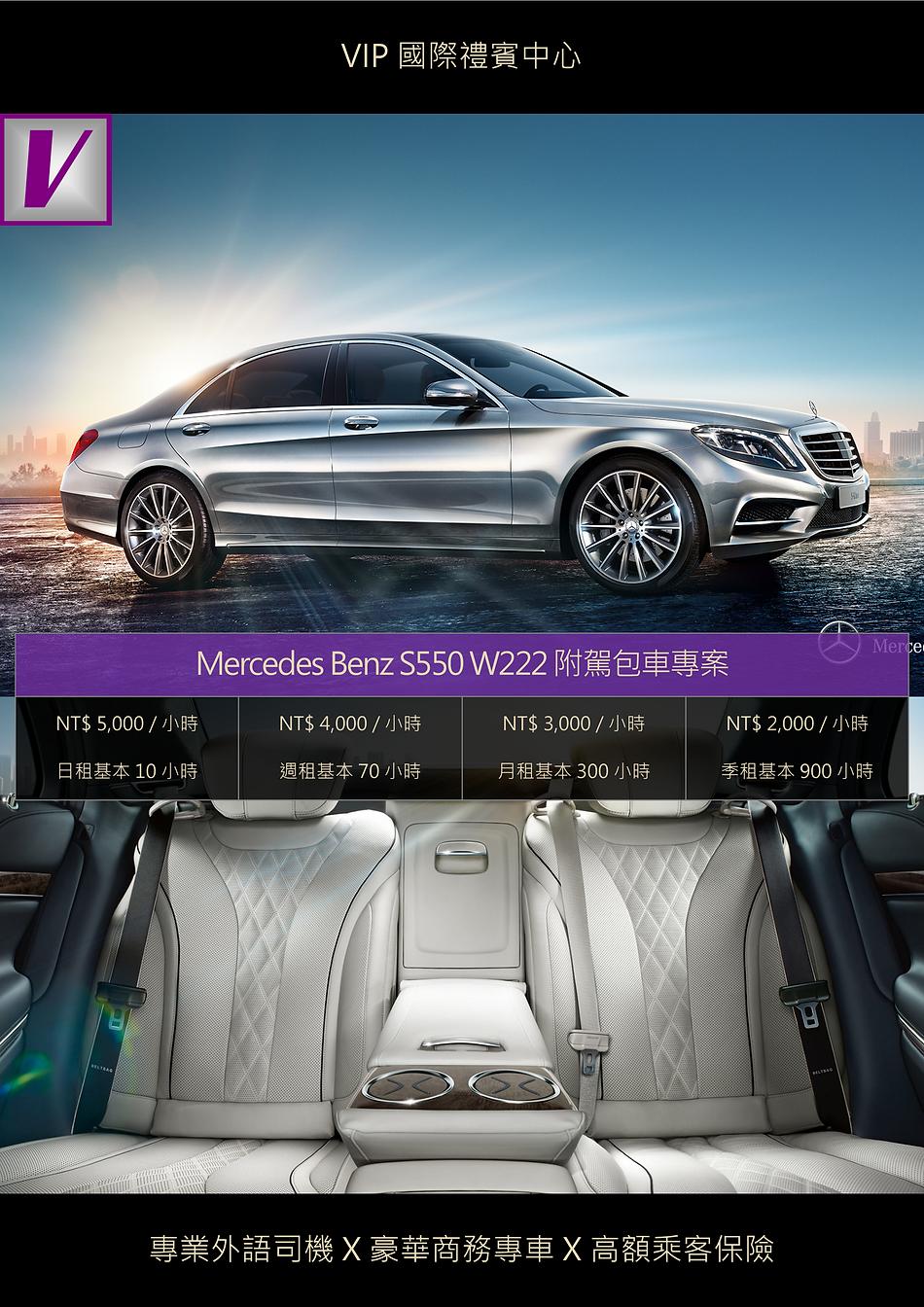 VIP國際禮賓中心 MERCEDES BENZ S550 W222 附駕包車專案 DM.png