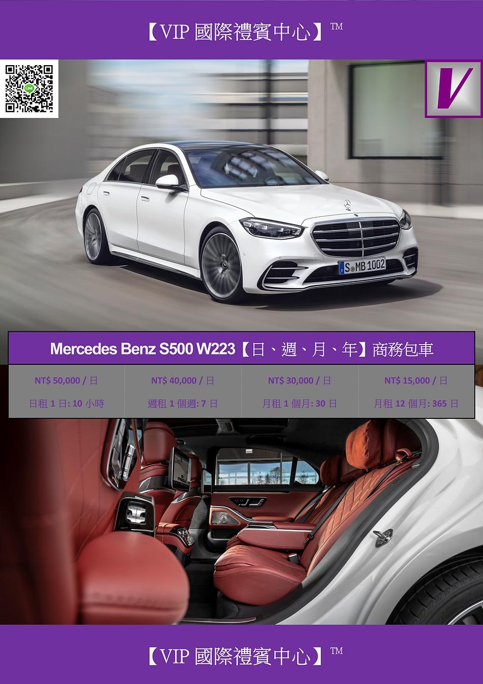 VIP國際禮賓中心 MERCEDES BENZ S500 W223 DM.png