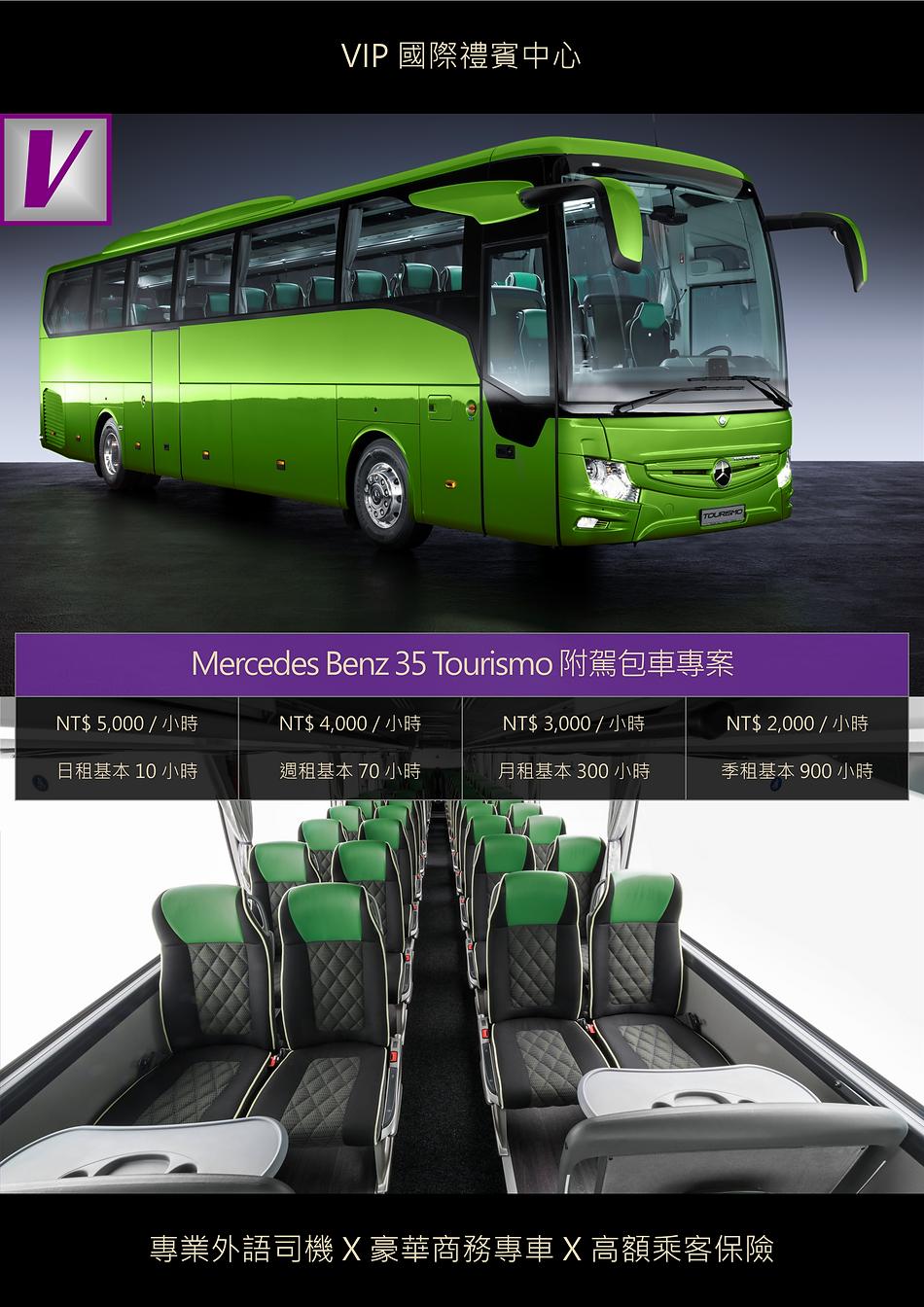 VIP國際禮賓中心 MERCEDES BENZ 35 TOURISMO 附駕包車專案 DM.png