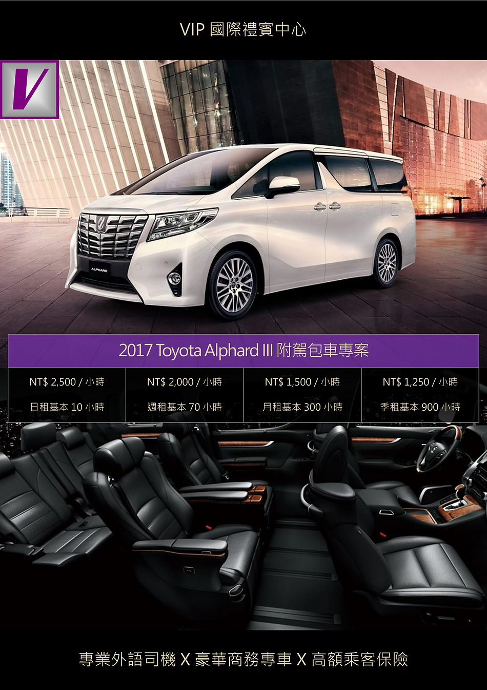 VIP國際禮賓中心 2017 TOYOTA ALPHARD III 附駕包車專案 DM.png