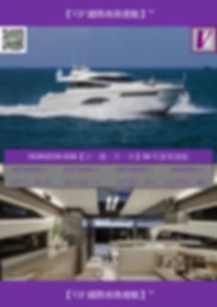 VIP國際商務遊艇 HORIZON YACHT E56 DM
