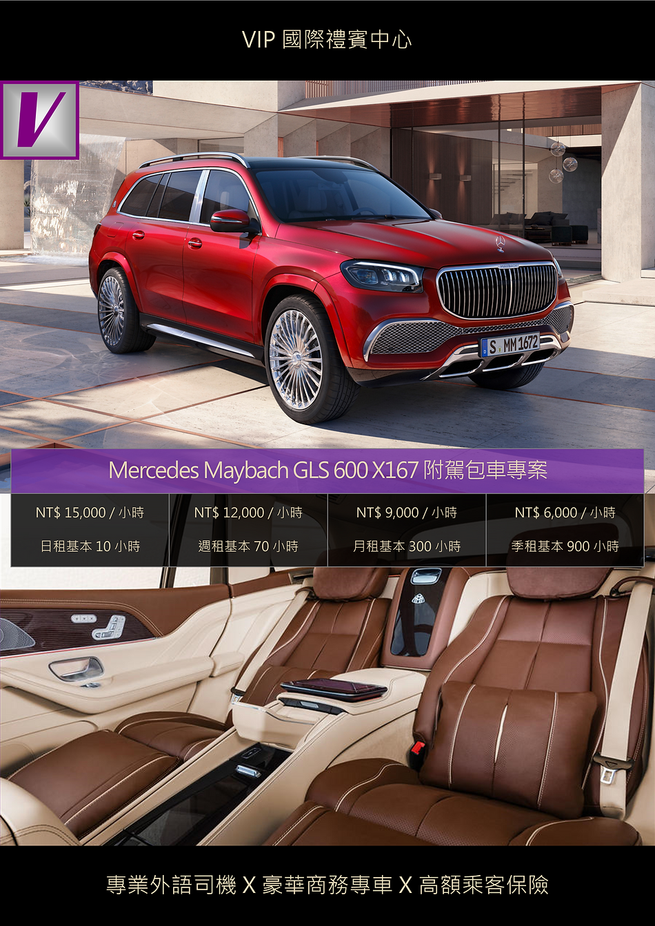VIP國際禮賓中心 MERCEDES MAYBACH GLS 600 X167 附駕包車專案 DM.png