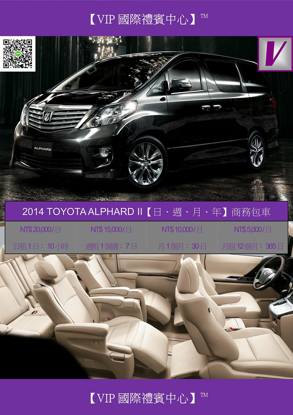 VIP國際禮賓中心 2014 TOYOTA ALPHARD II DM.png