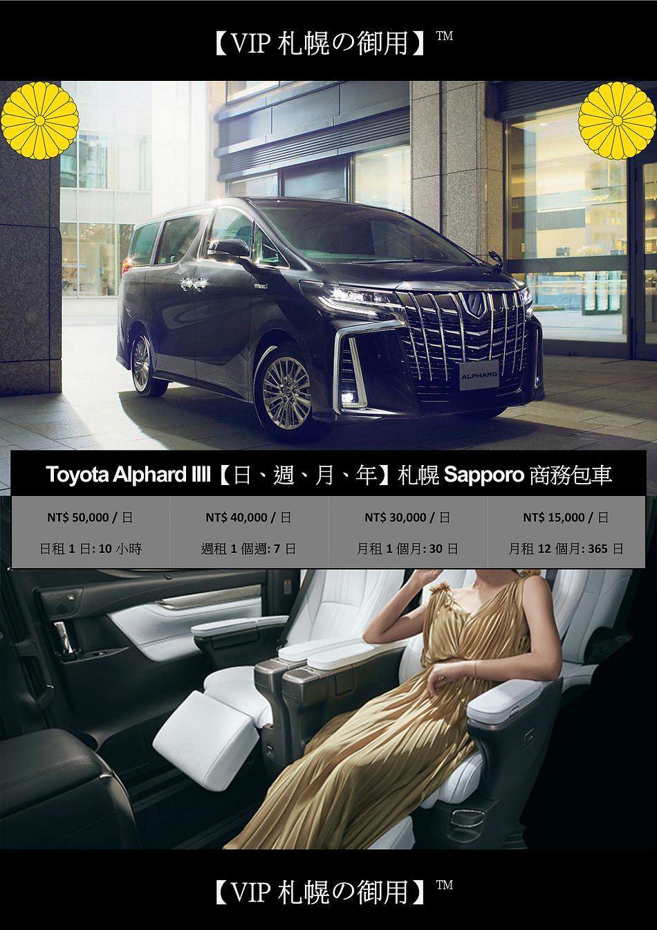 VIP札幌の御用 TOYOTA ALPHARD IIII 商務包車