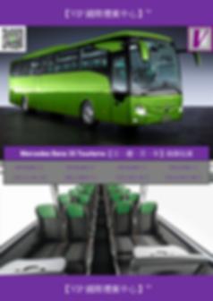 VIP國際禮賓中心 MERCEDES BENZ 35 TOURISMO DM.p