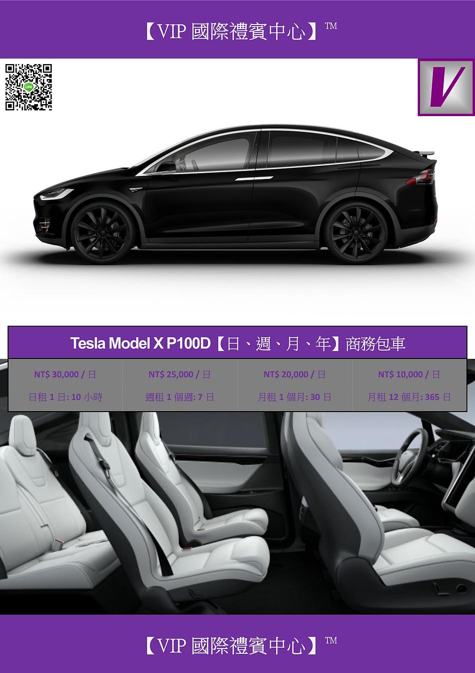 VIP國際禮賓中心 TESLA MODEL X P100D 中國臺灣接送包車