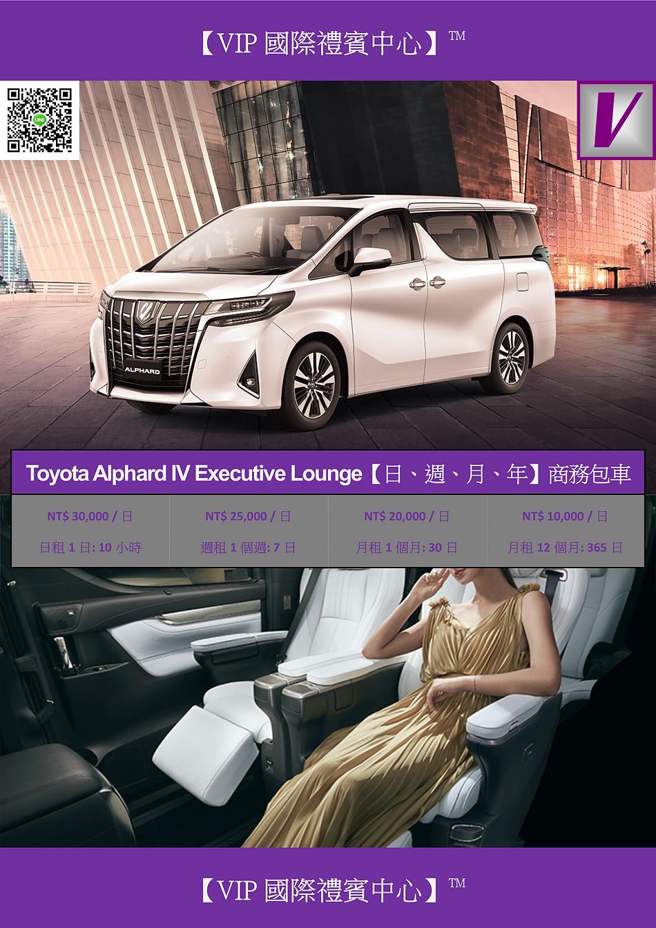 VIP國際禮賓中心 TOYOTA ALPHARD IV EXECUTIVE LOUNGE 中國臺灣接送包車