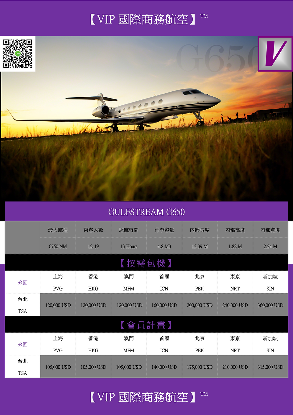 VIP GLOBAL GULFSTREAM G650 DM V2.png