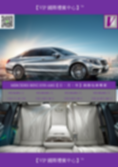 VIP GLOBAL MERCEDES BENZ S550 AMG DM.png