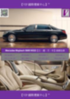 Mercedes Maybach S600 W222 臺中市區商務包車