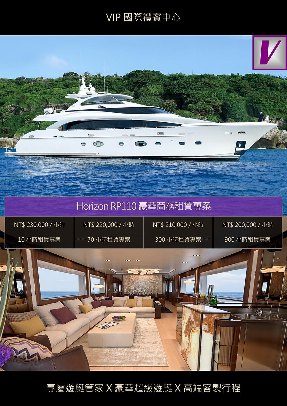 VIP國際禮賓中心 HORIZON RP110 豪華商務租賃專案 DM.png
