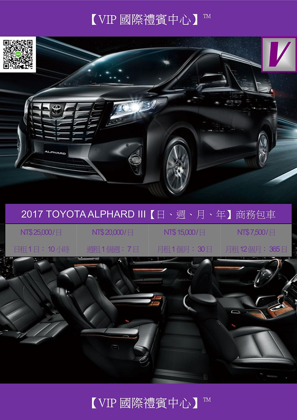 VIP國際禮賓中心 2017 TOYOTA ALPHARD III DM.png