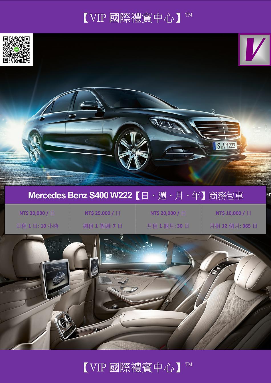 VIP國際禮賓中心 MERCEDES BENZ S400 W222 臺中市區接送包車