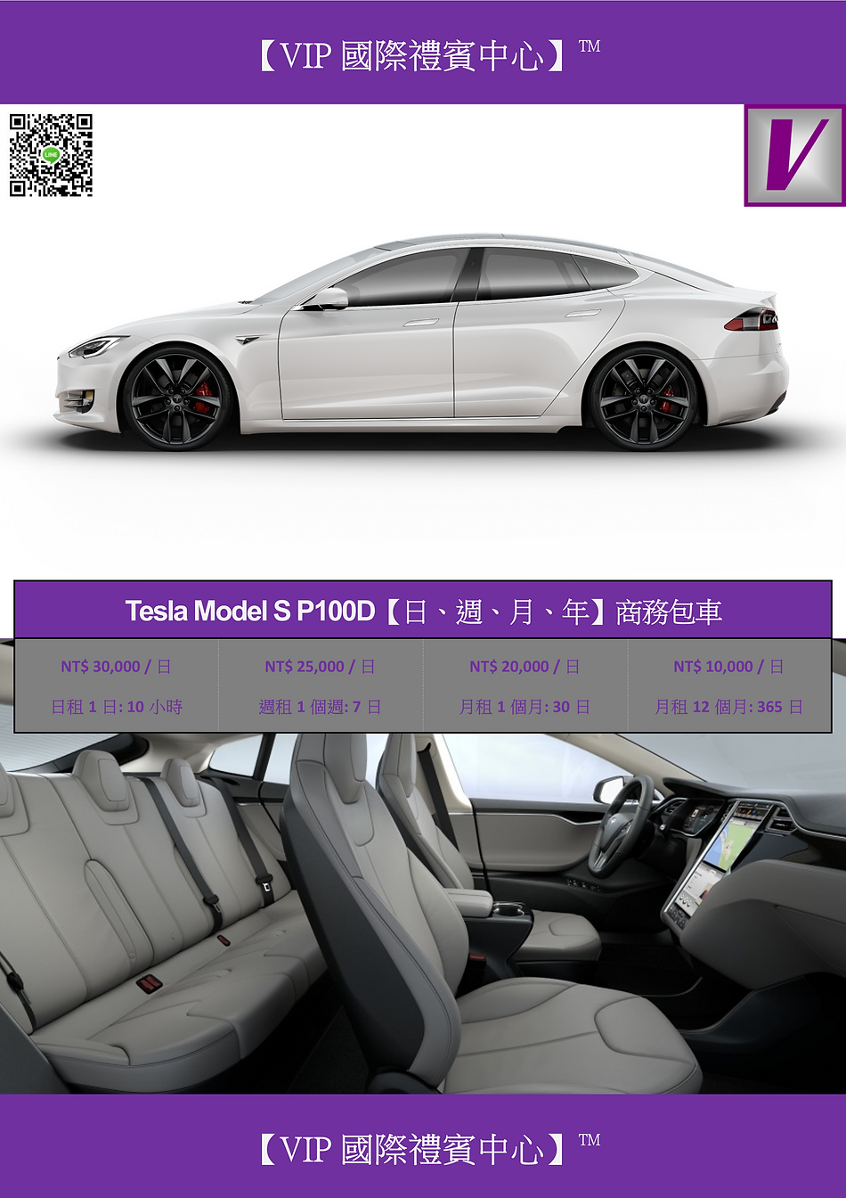 VIP國際禮賓中心 TESLA MODEL S P100D 臺北市區接送包車