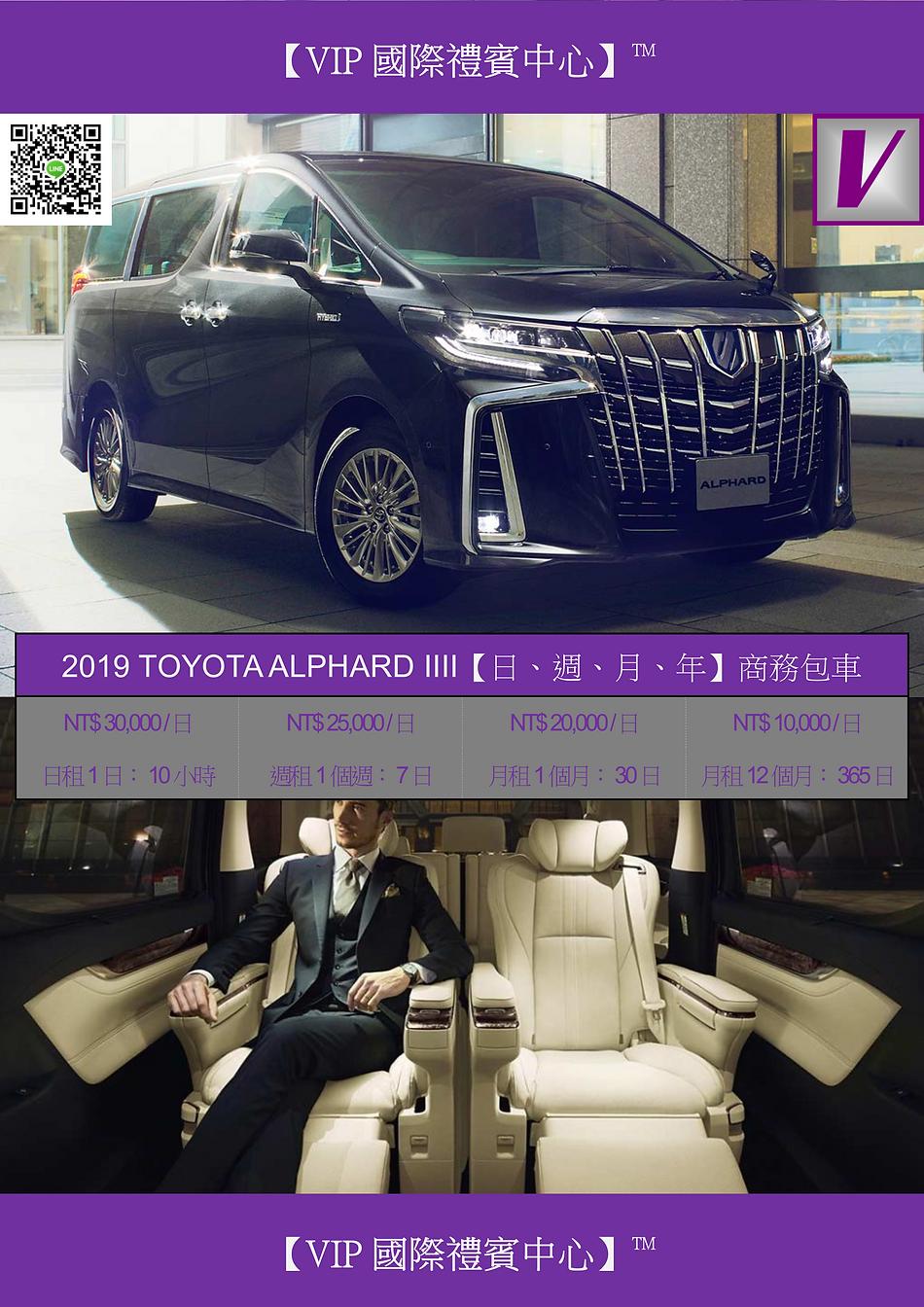 VIP國際禮賓中心 2019 TOYOTA ALPHARD IIII DM.pn