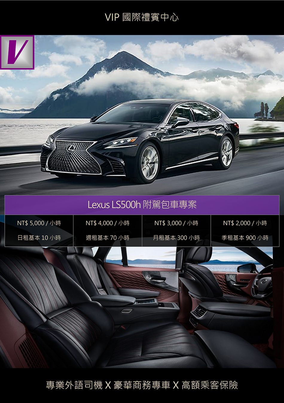 VIP國際禮賓中心 LEXUS LS500h 附駕包車專案 DM.png