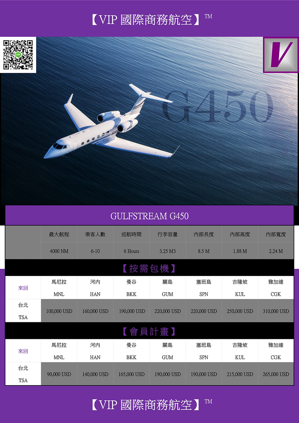 VIP GLOBAL GULFSTREAM G450 DM V3.png