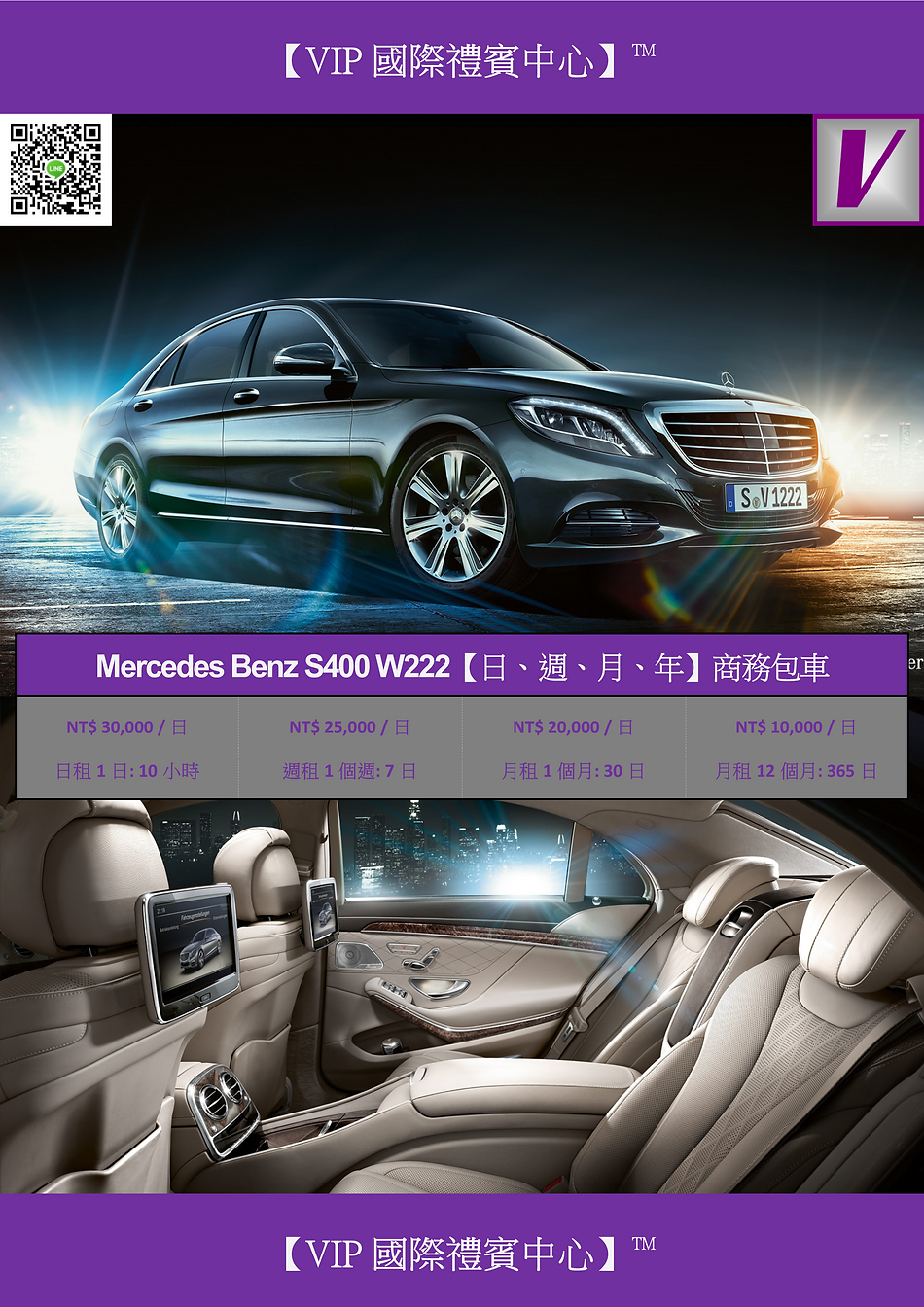 VIP國際禮賓中心 MERCEDES BENZ S400 W222 臺北市區接送包車