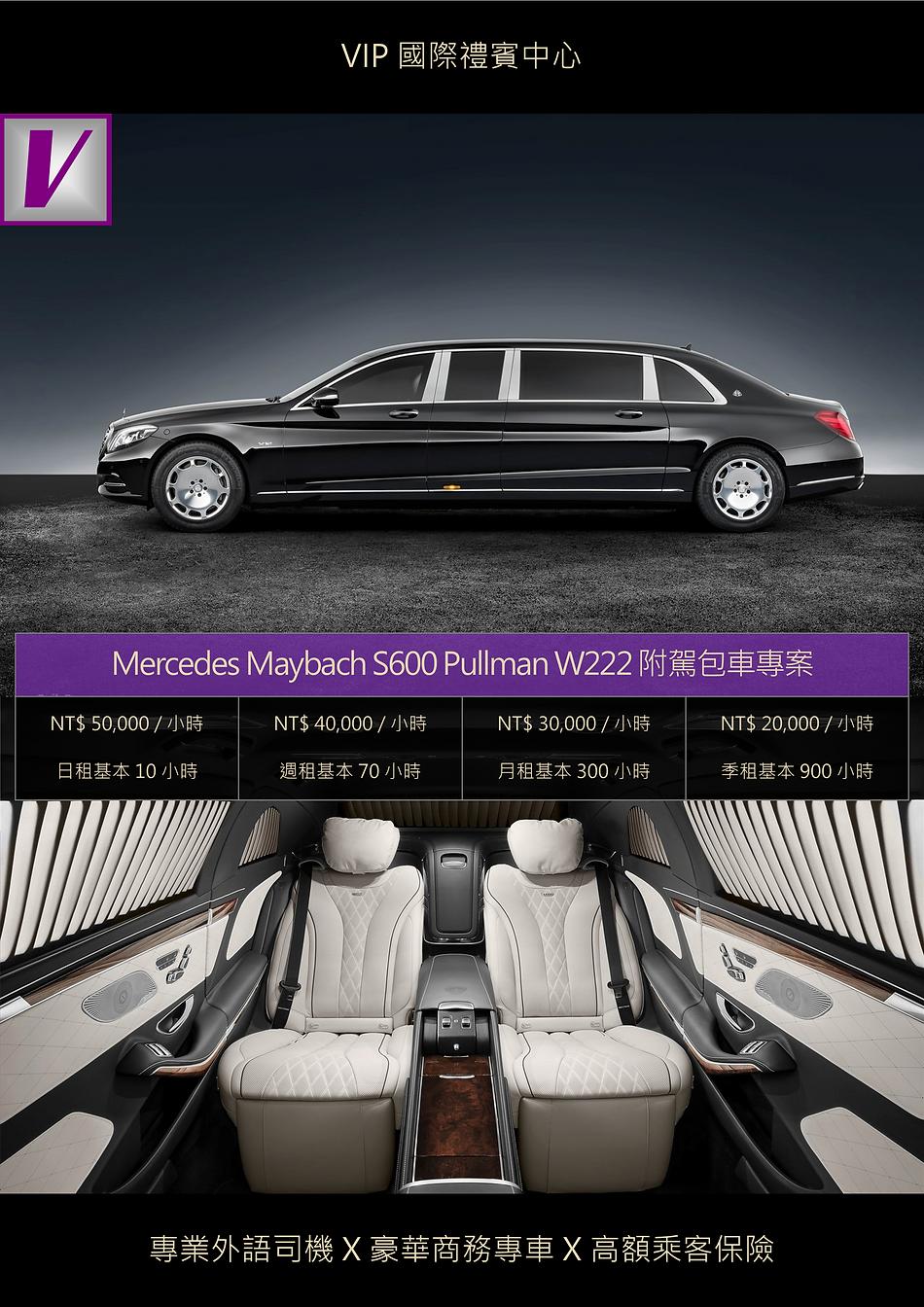 VIP國際禮賓中心 MERCEDES MAYBACH S600 PULLMAN W222 附駕包車專案 DM.png