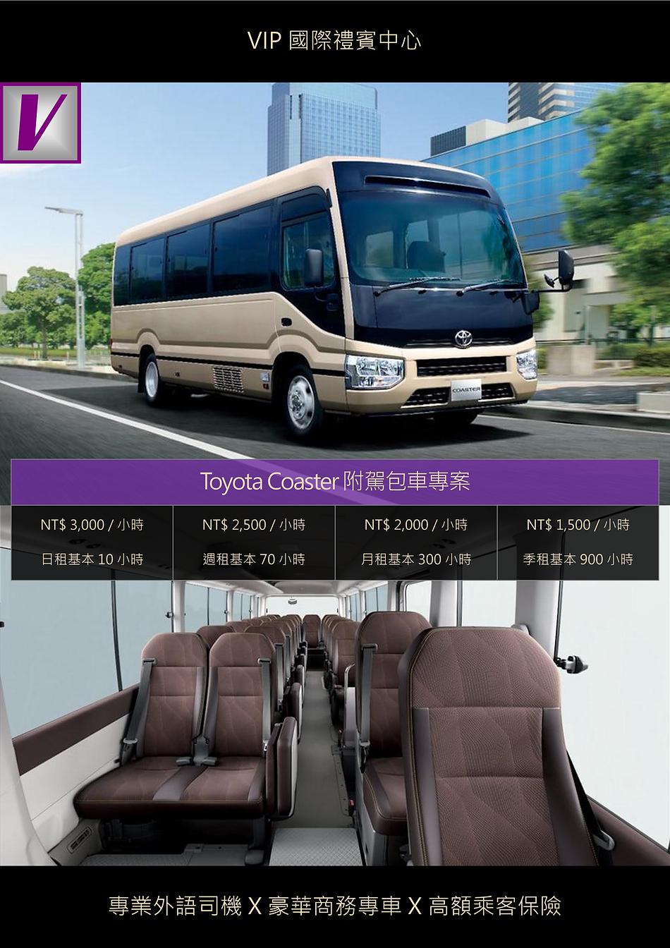 VIP國際禮賓中心 TOYOTA COASTER 附駕包車專案 DM.png