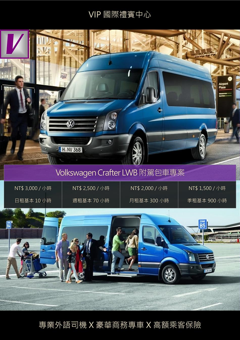 VIP國際禮賓中心 VOLKSWAGEN CRAFTER LWB 附駕包車專案 DM.png