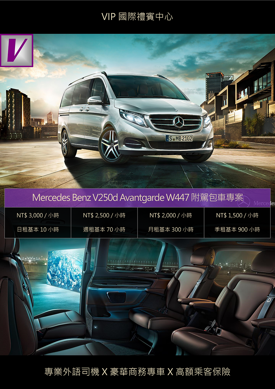 VIP國際禮賓中心 MERCEDES BENZ V250D AVANTGARDE W447 附駕包車專案 DM.png