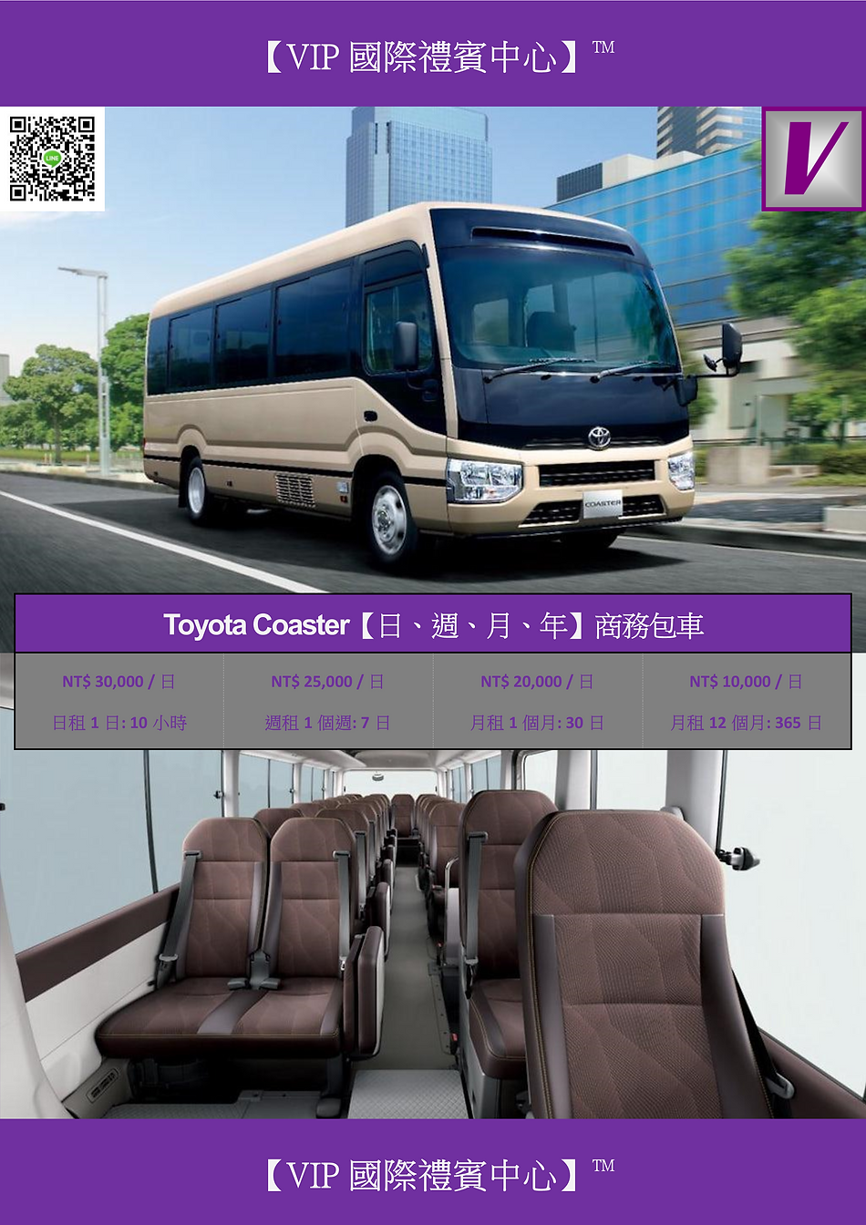 VIP國際禮賓中心 TOYOTA COASTER DM.png