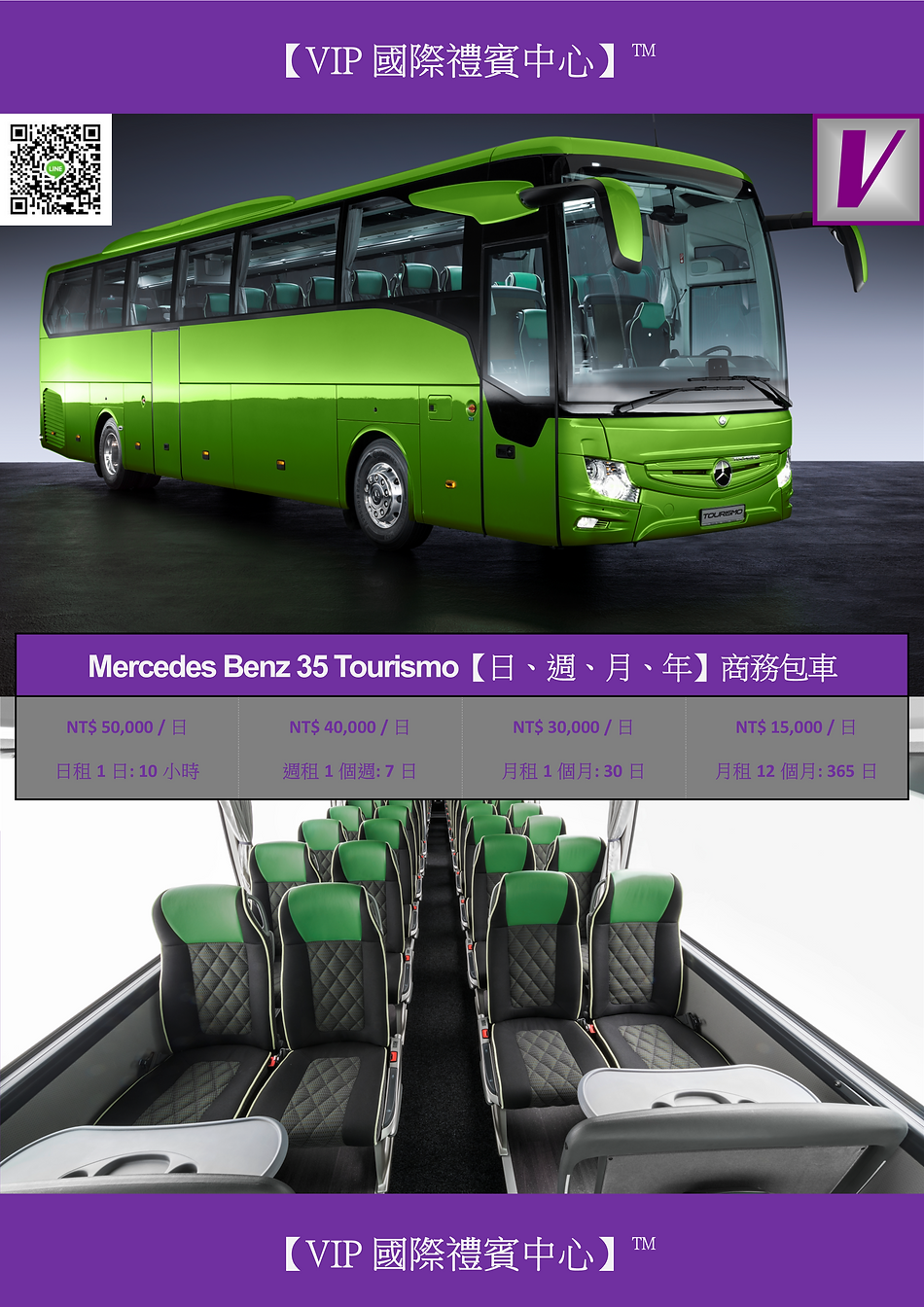 VIP國際禮賓中心 MERCEDES BENZ 35 TOURISMO DM.p