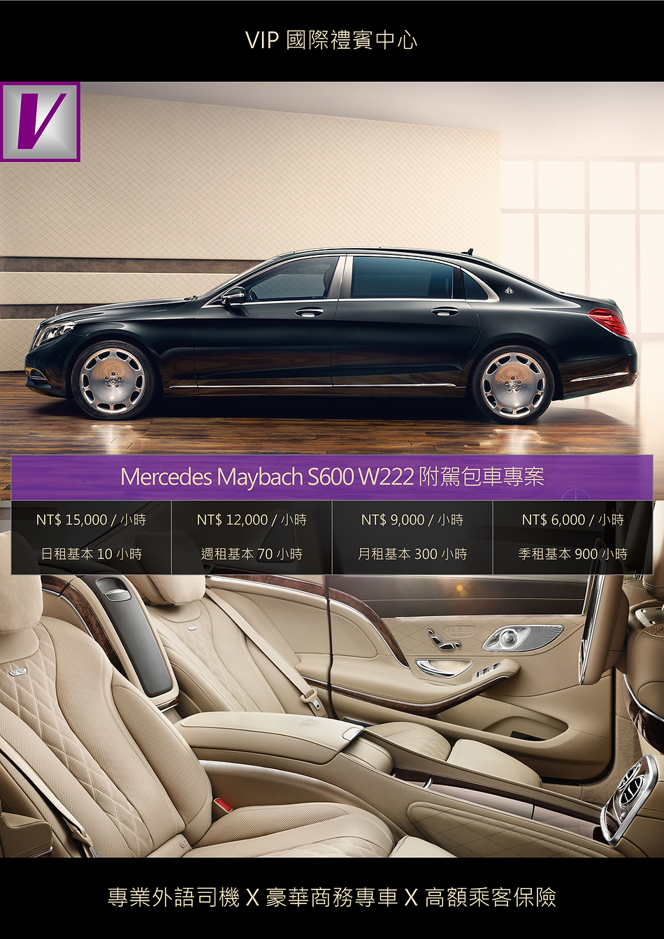 VIP國際禮賓中心 MERCEDES MAYBACH S600 W222 附駕包車專案 DM.png